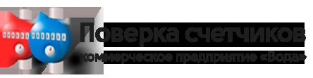 """Поверка счетчиков воды в Харькове — ООО КП """"ВОДА"""""""